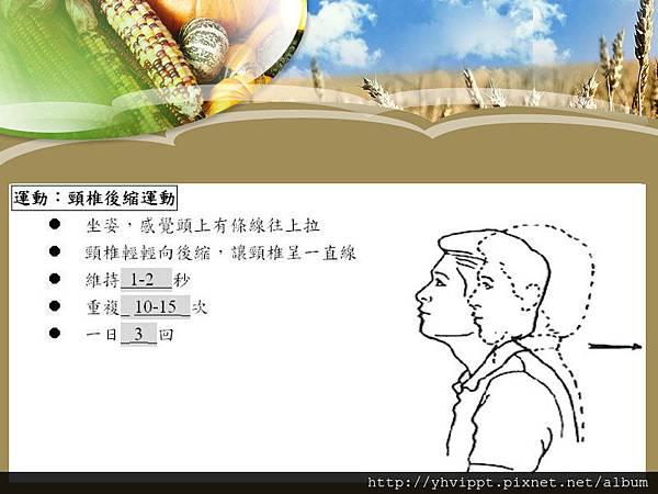 頸-頸椎後縮運動.jpg