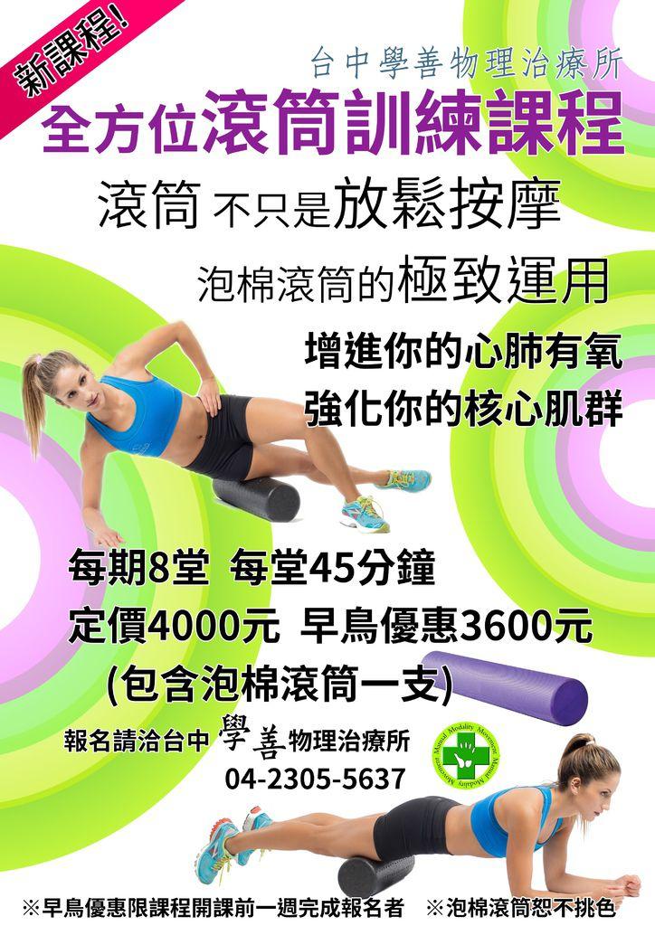 roller_poster