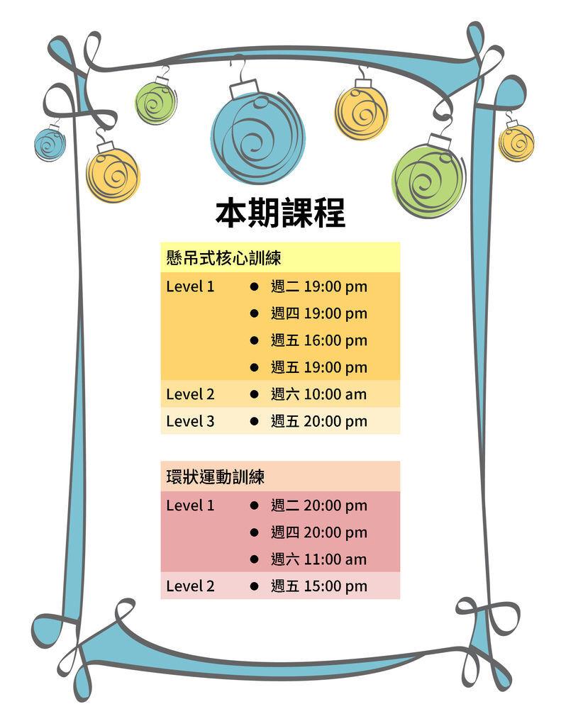234月課程列表