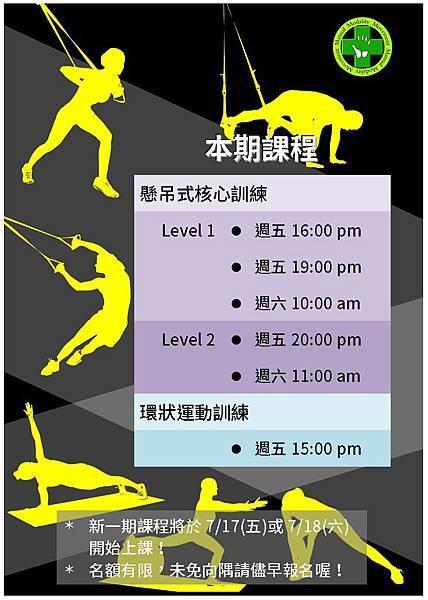 本期課程列表