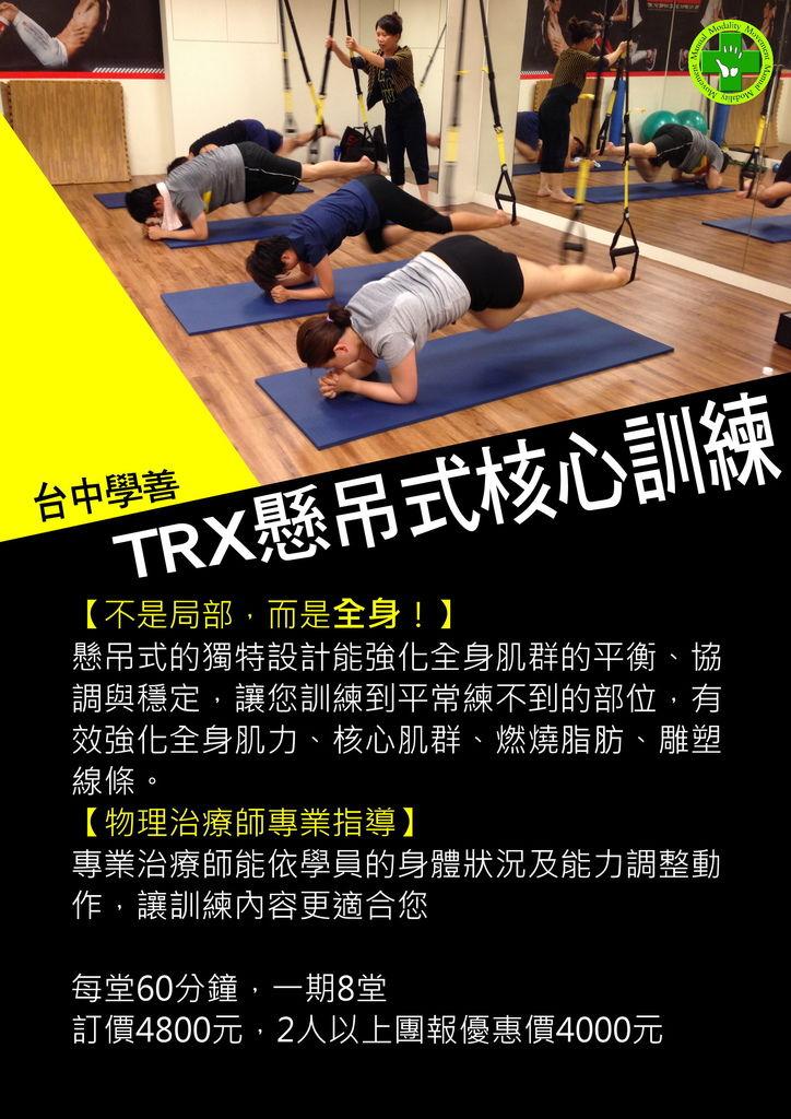 trx_poster2