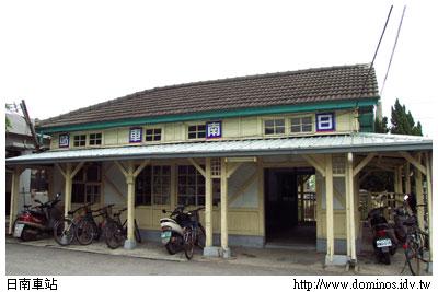 海線的『日南車站』 從來不曾在我記憶中停留。
