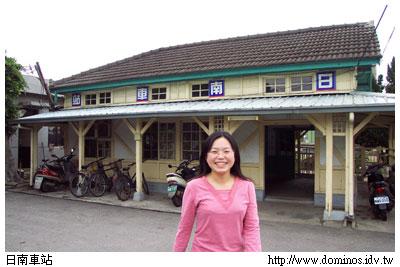 哈!來一張到此一遊照吧! 有機會如果來大甲,一定要來這個可愛的古蹟『日南車站』晃晃喔!