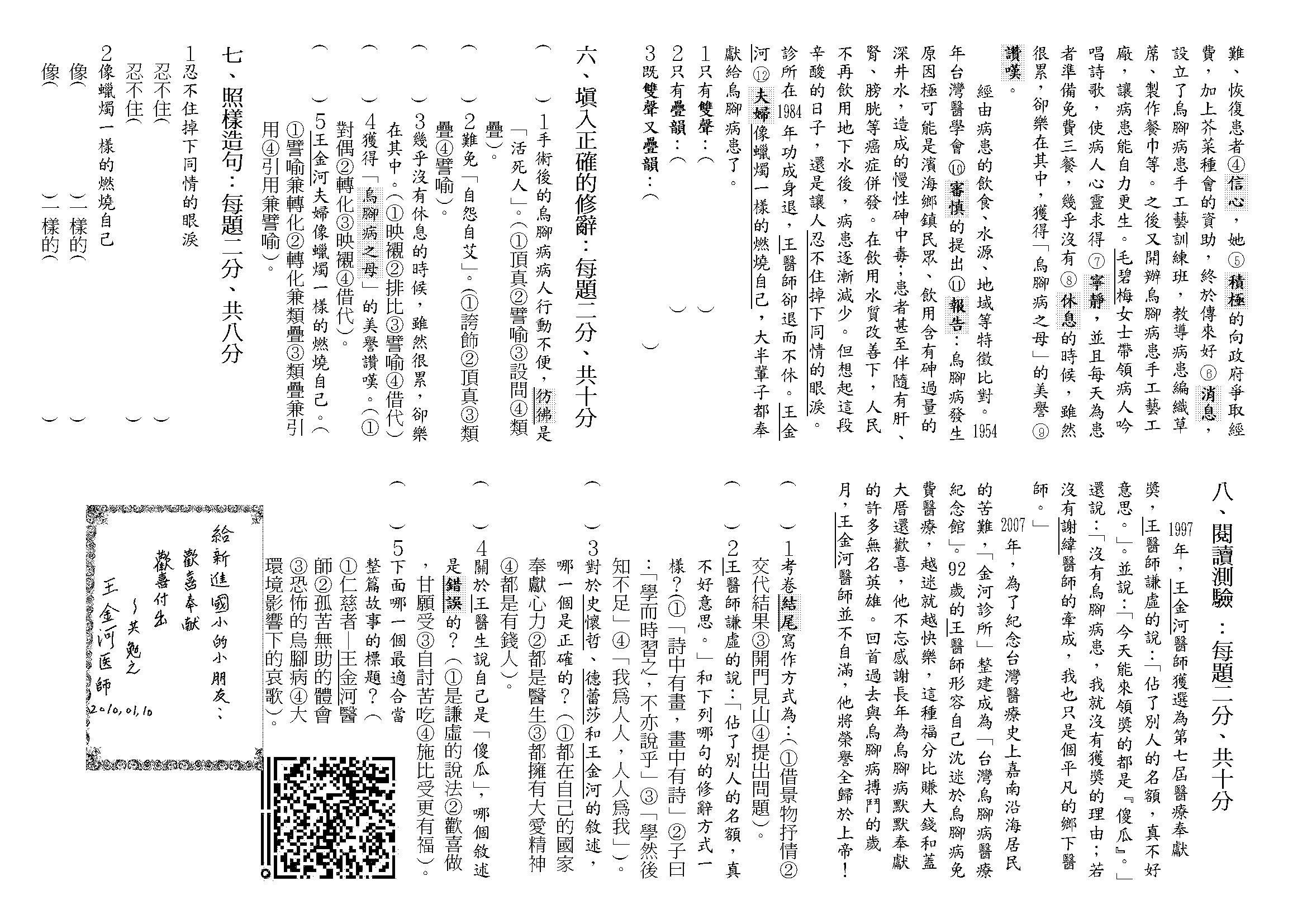 國語月考考卷(王醫師與烏腳病)背面.jpg