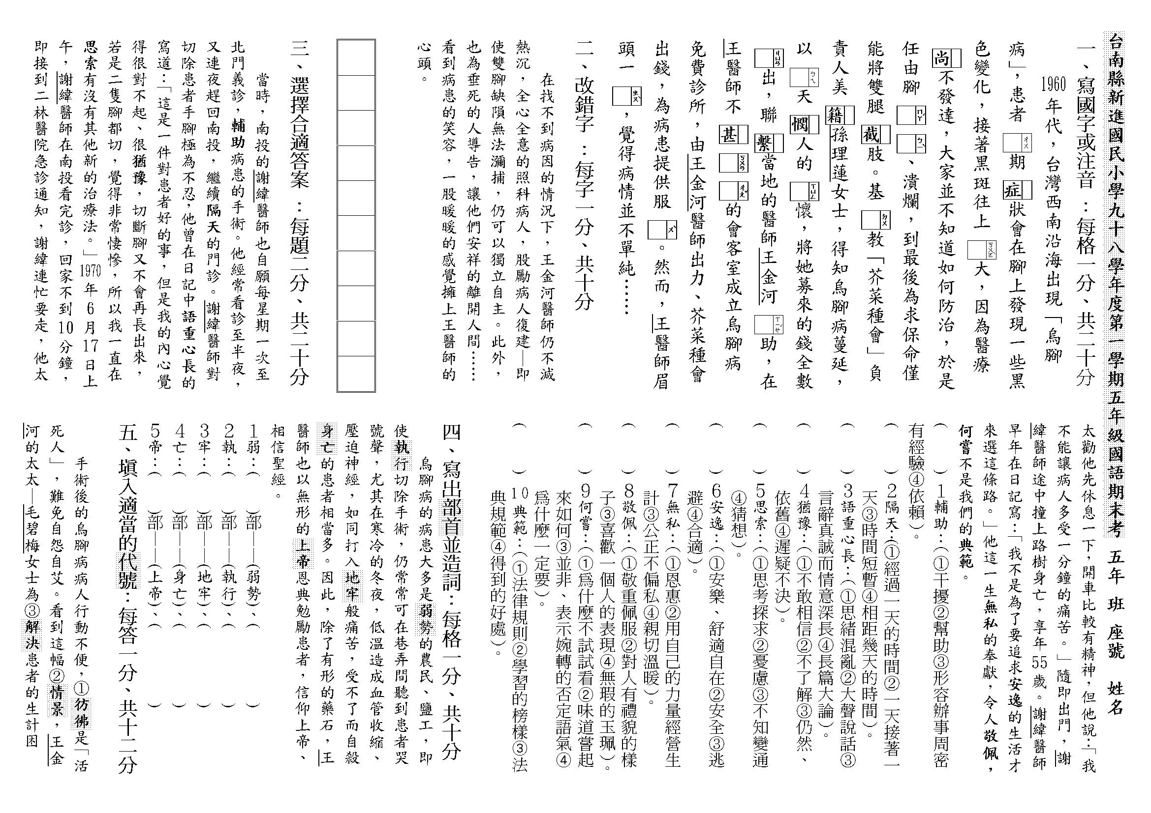 國語月考考卷(王醫師與烏腳病)正面.jpg