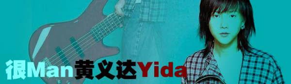 huangyida_344head.jpg