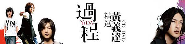 【YiDA's Journey: Best Collection 過程:精選 】