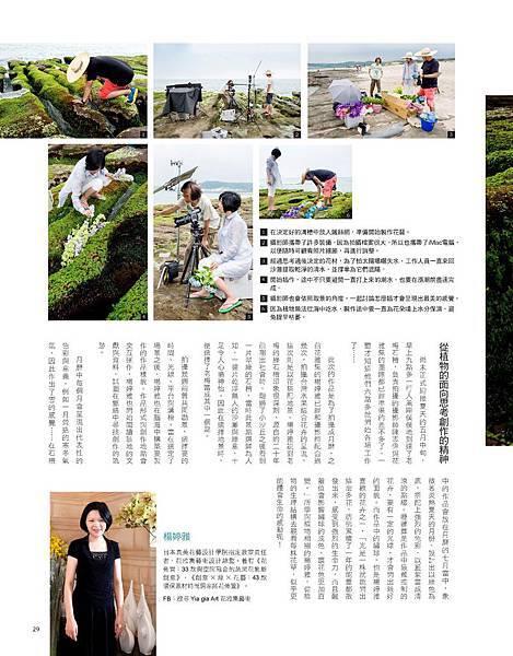 0707-p.24-31 繡球花_Page_6