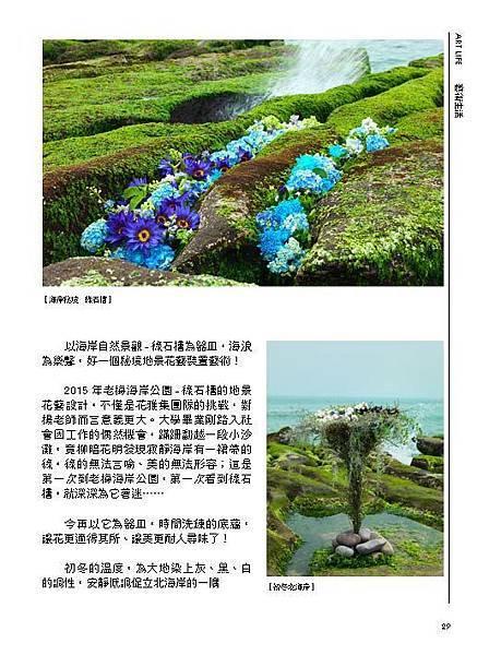 藝術公益誌Vol26_網路版_頁面_29.jpg