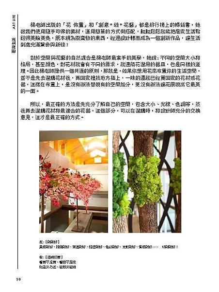 藝術公益誌Vol26_網路版_頁面_30.jpg