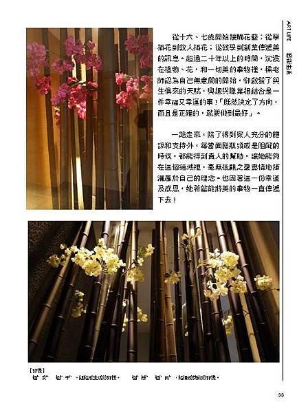 藝術公益誌Vol26_網路版_頁面_33.jpg
