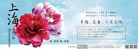 上海遊學團RPG.jpg