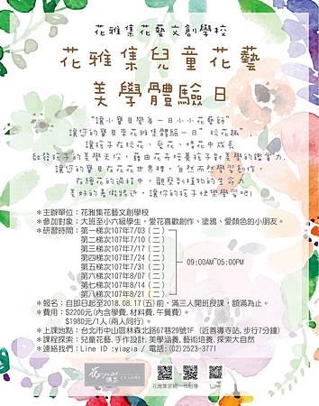 兒童花藝體驗日DM180601(1000).jpg