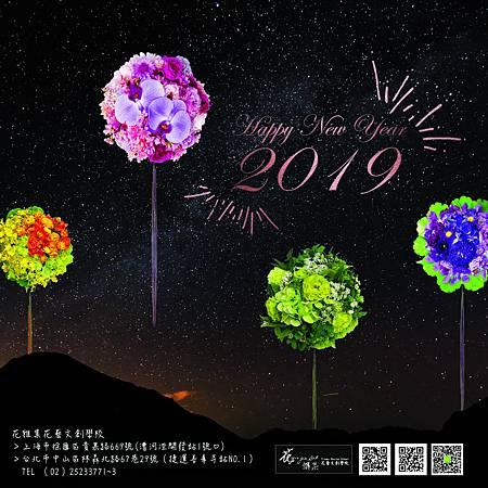 ∥Happy New Year∥ 以煙火般爛美好的圓,結束2018 花雅集期許您2019燦爛每一天 祝大家平安喜樂! -------------------- 延伸美學: