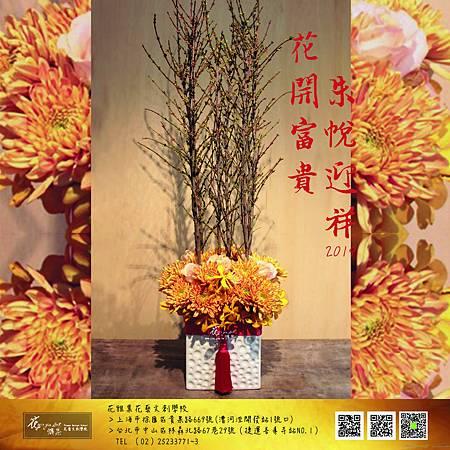 ∥花開富貴。朱帨迎祥∥ 二月是寅月,正逢中國年時節 新年囊括世界上最溫暖的色系, 串在一排排的燈籠上, 鑲在一張張的紅包裡, 鋪蓋了所有的街道巷弄, 走在熱鬧歡騰的路上
