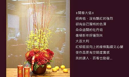 ∥你最想知道的中國年花藝設計∥ 中國春節時,全家團聚在一起吃年夜飯。 也會張燈結綵、貼春聯,佈置打點好一切, 迎接新的一年來臨。 布置好門口,屋內室外就交由花朵們盛裝登