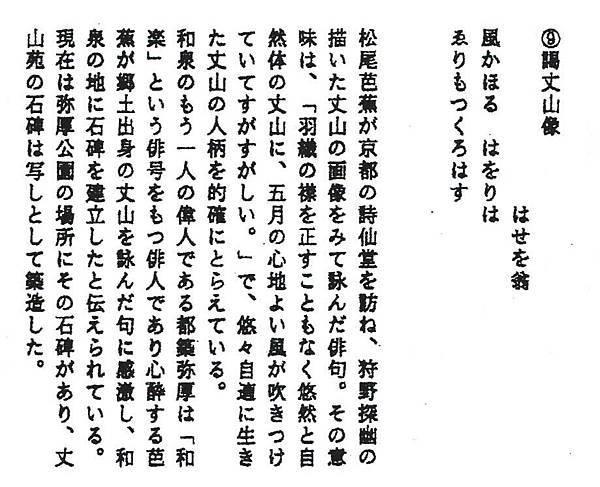 丈山苑004-4.jpg