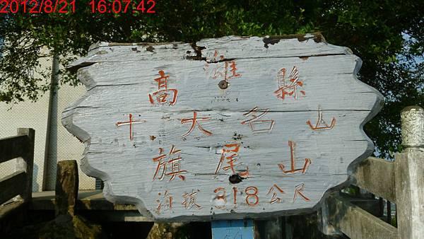 旗尾山11