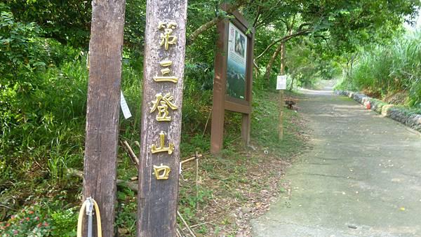 旗尾山12