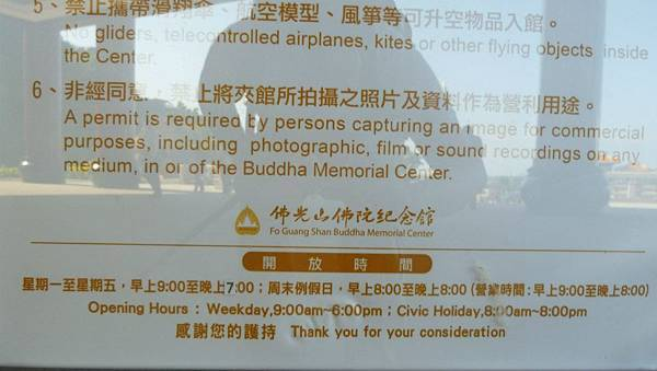 佛陀紀念館8