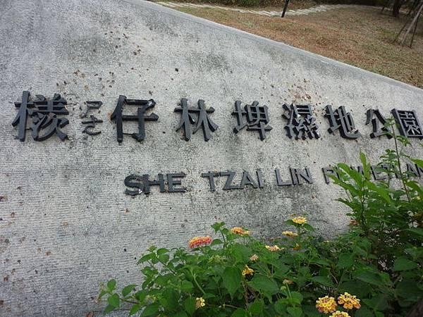 檨仔林埤溼地公園