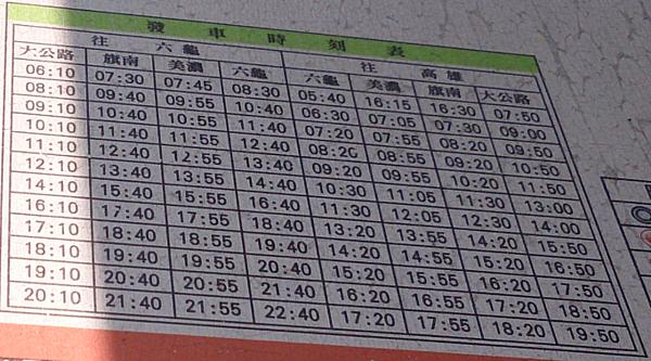 靈山時刻表