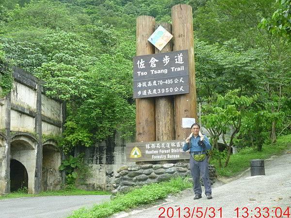佐倉步道4