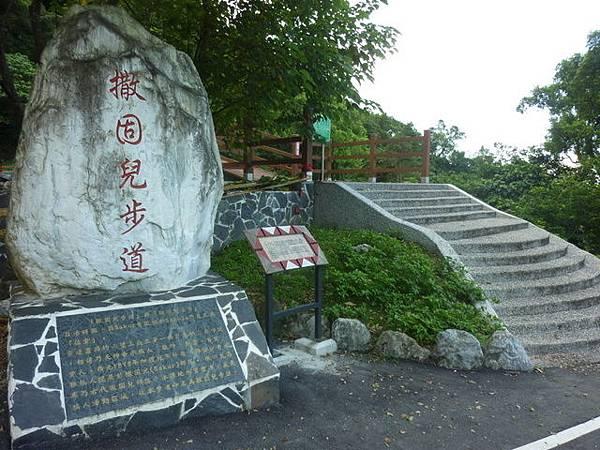 佐倉步道9