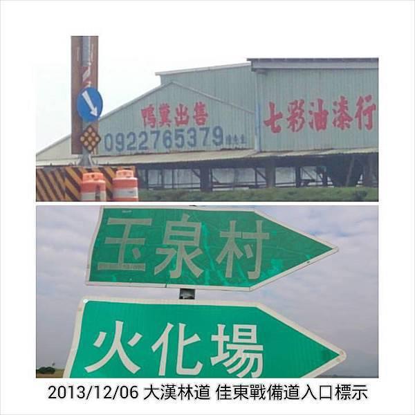 大漢林道2