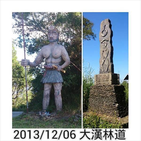 大漢林道7