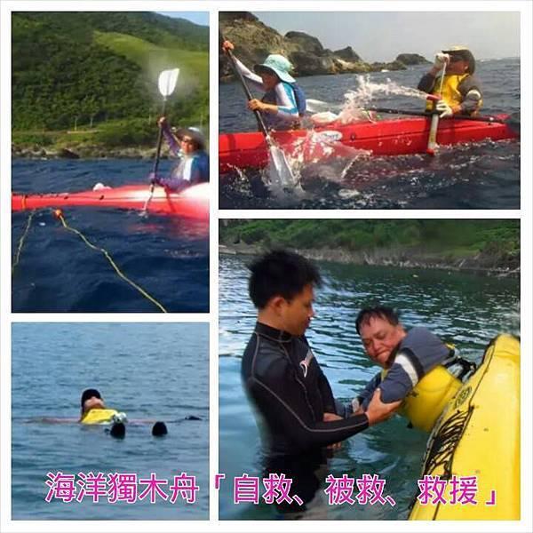 蘭嶼海洋獨木舟1