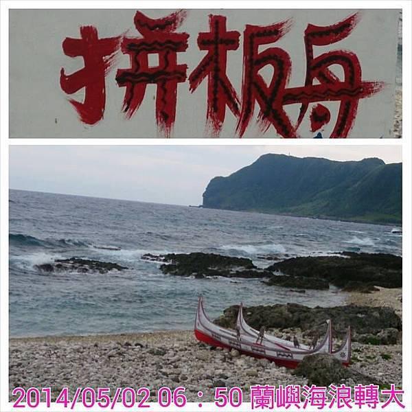 蘭嶼海洋獨木舟11