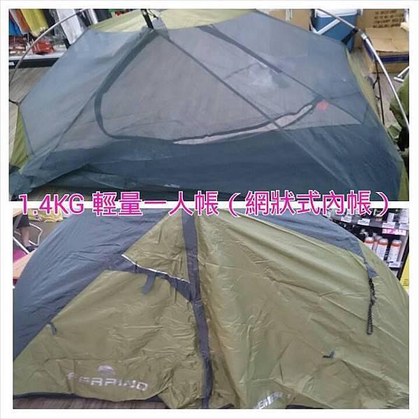 情人谷露營1