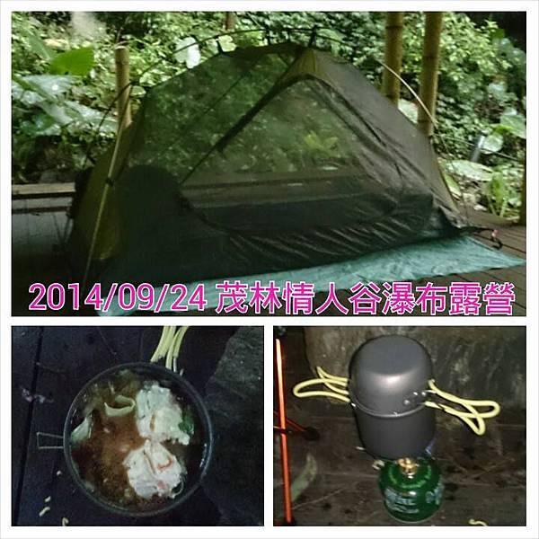 情人谷露營2