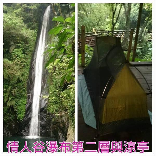 情人谷露營3