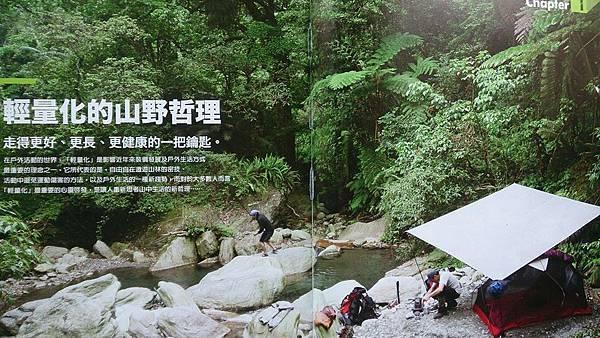 情人谷露營6