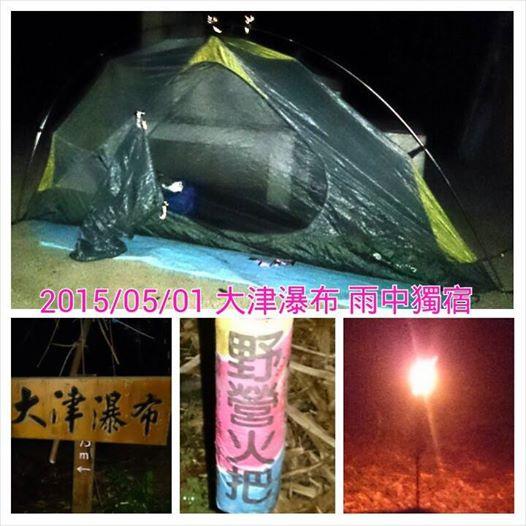 大津露營2