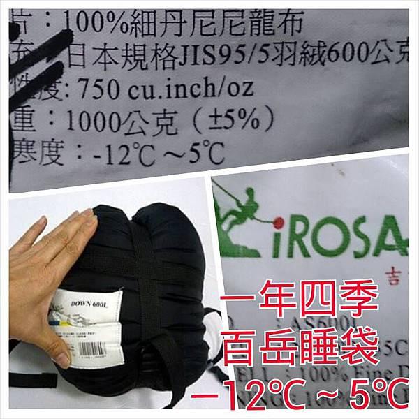 LIROSA 羽絨睡袋 AS600L