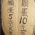 潭6IMGP6097.JPG