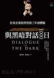 黑暗對話1000日