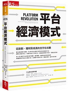 20160408平台經濟模式.jpg