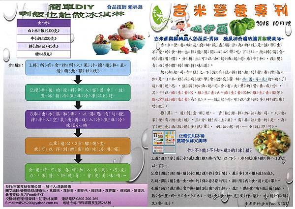 10月營養月刊-1.jpg