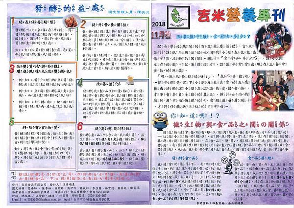 11月份營養月刊-1.jpg