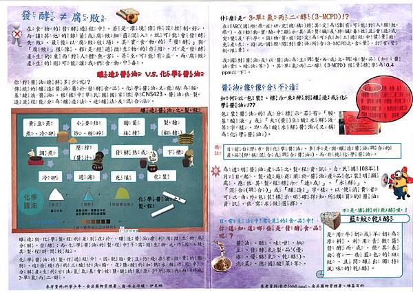 11月份營養月刊-2.jpg