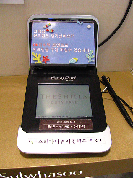 韓國刷卡的簽名機器, 好特別