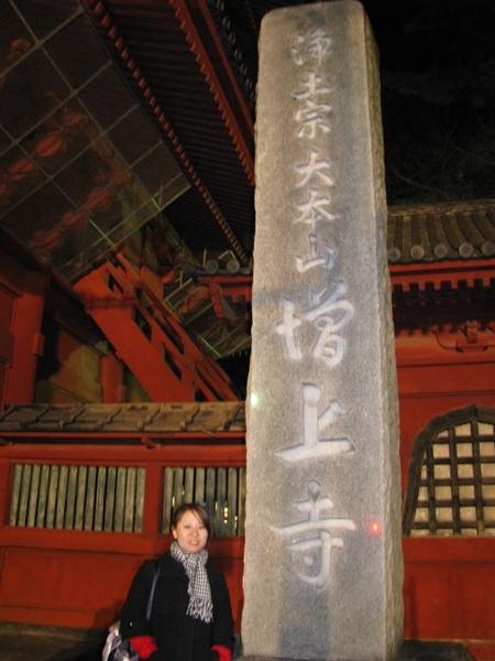 2008-2009的跨年是在增上寺過的唷!