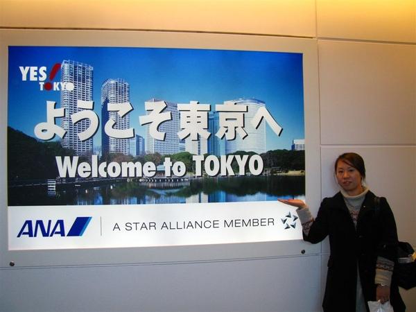 這是我第三次來東京, 第一次從羽田機場進東京
