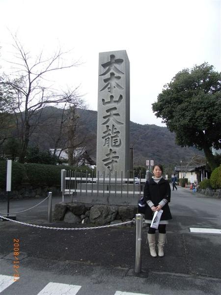 我和天龍寺大門