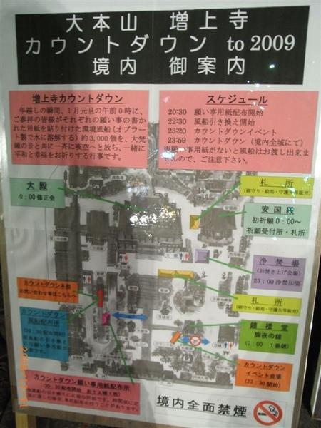 增上寺跨年活動說明