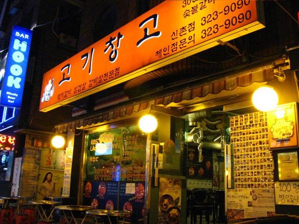 晚餐吃新村燒肉街上面一間書上有推薦的燒肉店